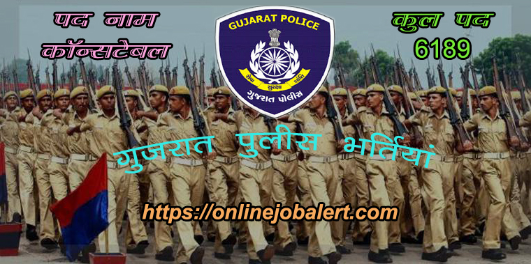 Gujarat Police Vacancy